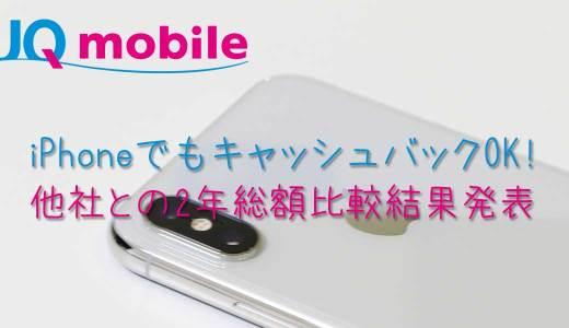 UQモバイルならiPhoneもキャッシュバック対象!iPhone XS/XRなど持ち込みもOK!