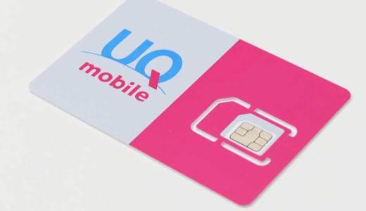【UQモバイル店舗 大分】UQスポット パークプレイス大分 大分県大分市