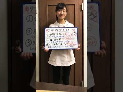 痩せるための究極3つの条件 /神戸三宮 痩身エステ リンパ ダイエット 脚やせ むくみ専門院