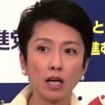 ニュース 速報 – 民進党・蓮舫にまたもブーメラン… 安倍昭恵夫人で #人気アイテム #トレンドアイテム #followme