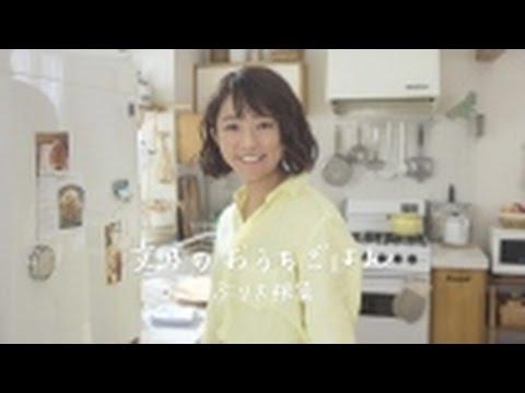 木村文乃がレシピ動画で「ふみ飯」を配信 #人気アイテム #トレンドアイテム #followme