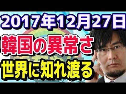 【三橋貴明】最新ニュース速報 2017年12月27日 #人気アイテム #トレンドアイテム #followme