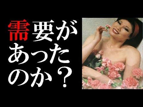 池坊保子、貴乃花親方の「非礼」言及で注目のマスカラとペントハウス #人気アイテム #トレンドアイテム #followme