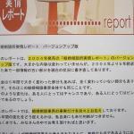 婚活 秋田について