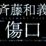 斉藤和義/傷口(ドラマ『婚活刑事』主題歌)