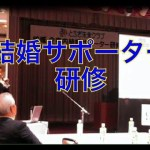 【少子化対策】婚活サポートセミナー #婚活 #followme