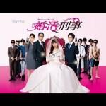 [HD] 婚活刑事  映画 フル 日本語吹き替え Konkatsu Deka #婚活 #followme