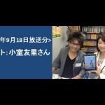 藤田サトシのビジネス婚活塾(11-5)女性の「したい」を見抜く技術 #婚活 #followme