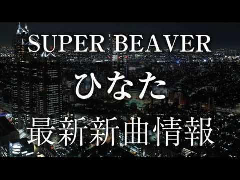 SUPER BEAVER – ひなた [ でも、結婚したいっ!~BL漫画家のこじらせ婚活記~ 主題歌 ] #婚活 #followme