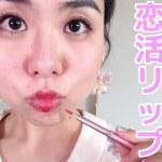【恋活】婚活!?恋活!?リップ♡♡ #婚活 #followme