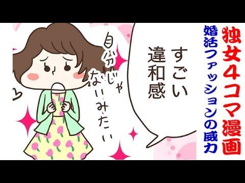 【独女4コマ漫画】「婚活ファッションの威力」♪第六三話 #婚活 #followme