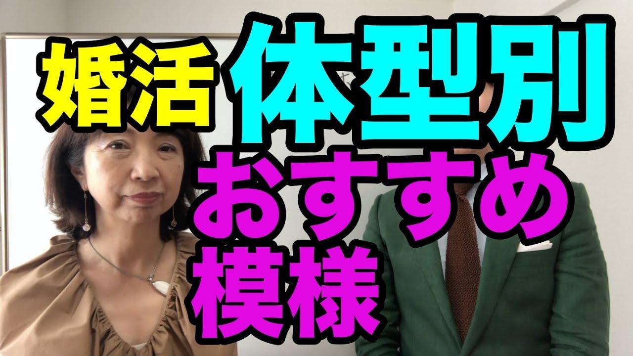 横浜婚活で体系別スーツのおすすめ #婚活 #followme
