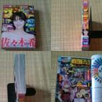 週刊少年サンデー2012年3月7日12号佐々木希 BeBlues香川真司物語