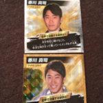 ロッテ サッカー応援シール 香川真司 二枚!ゴールド&シルバー