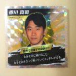 LOTTE日本代表ウエハース/サッカー応援シール/香川真司