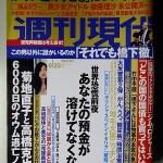 週刊現代2012 後藤理沙香川真司と本田圭佑ジム・ロジャース国債 #香川真司 #サッカー #followme