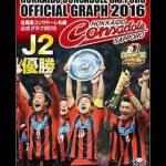 【2016】コンサドーレ札幌 Jリーグ ゴール集! #スポーツニュース #followme