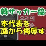 大韓サッカー協会が『日本代表を正面から侮辱する』公式PRを開始。あまりの民度の低さに日本側絶句 #スポーツニュース #followme