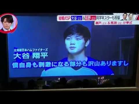 結婚した萩野にお祝いビデオメッセージを送る大谷翔平 ワンオクが流れる #スポーツニュース #followme