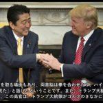トランプ大統領と安倍首相 ゴルフで首脳外交 #スポーツニュース #followme