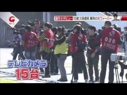 FC東京U-23 久保建英 Jリーグ最年少デビュー 異例の大フィーバー|| #1 #スポーツニュース #followme