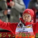 W杯ジャンプ男子・談話 #スポーツニュース #followme