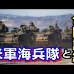 【陸上自衛隊】 日本版海兵隊「水陸機動団」が来月発足! #スポーツニュース #followme
