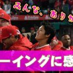 """大谷翔平 スタンドから大ブーイングに怒るどころか感謝している""""ある理由""""に一同驚愕…監督も満足気な笑顔を見せる…shohei ohtani #スポーツニュース #followme"""