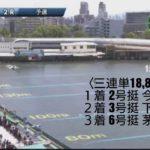 【競艇】第45回SGボートレースオールスター 5/22 万舟特集 #スポーツニュース #followme