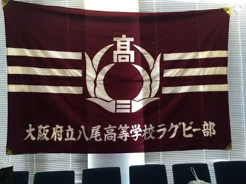 八尾高校ラグビー部創部90周年記念式典 #スポーツニュース #followme