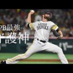 【個人的】NPB最強守護神  奪三振&ピッチング集 part1 プロ野球 #スポーツニュース #followme