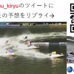 みんドラ10/29(みんなのDorakiryu-live)ボートレース桐生生配信 #スポーツニュース #followme