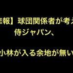 【悲報】球団関係者が考える侍ジャパン、小林が入る余地が無い #スポーツニュース #followme
