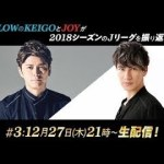 KEIGOとJOYが2018シーズンのJリーグを振り返る! #スポーツニュース #followme