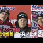 小林 陵侑 史上最多の快挙 NHKニュース7    2019年1月13日 #スポーツニュース #followme