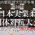 第59回  西日本実業柔道団体対抗大会 1/2 #スポーツニュース #followme