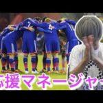 【炎上・アンチ大量】七子の頭が東京オリンピックサッカーの応援マネージャーになりました。 #スポーツニュース #followme