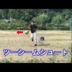 【魔球】ツーシームシュート・ソフトボール投球 #スポーツニュース #followme