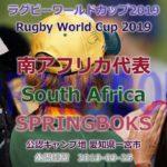 2019 09 25 ラグビー・ワールドカップ(W杯)の南アフリカ代表公開練習 #スポーツニュース #followme