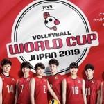 FIVBワールドカップバレーボール2019 女子 日本×ケニア 2019年9月23日  FULL #スポーツニュース #followme