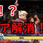 まさかの戦力外通告!? 東京2020オリンピック #7.5 【3y】 #スポーツニュース #followme