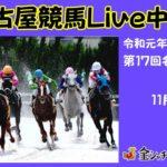名古屋競馬Live中継 R01.11.14 #スポーツニュース #followme