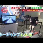 スキージャンプをVR体験! 最新技術に触れるイベント「No Maps」開催 札幌市 (19/10/16 18:46) #スポーツニュース #followme