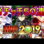 【白猫テニス】2019MVPガチャ50連!! #スポーツニュース #followme