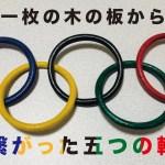 【手作業】もうすぐオリンピックなので木で五輪を作りたい #スポーツニュース #followme
