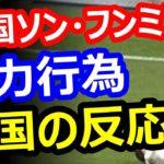 【中国の反応】サッカー韓国代表ソン・フンミンが脇腹を故意に蹴る暴力行為一発レッド退場…トッテナム対チェルシー戦 #スポーツニュース #followme
