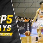 B.LEAGUE 2019-20 SEASON 第13節|BEST of TOUGH SHOT Weekly TOP5 presented by G-SHOCK プロバスケ(Bリーグ) #スポーツニュース #followme