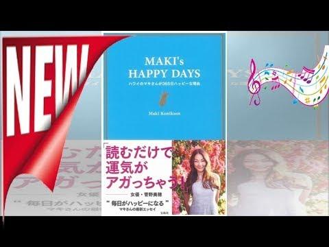 女優・菅野美穂が「歩くパワースポット」と語るハワイのカリスマコーディネーター・マキがハッピーライフを過ごす秘訣を伝授 – music.jpニュース #トラベル #旅行 #followme