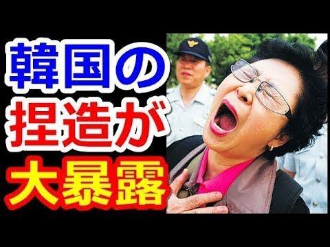 韓国 起源 まとめ 【韓国崩壊】 イギリス紙も慰安婦は韓国の捏造だと証拠付きで報道!! #トラベル #旅行 #followme