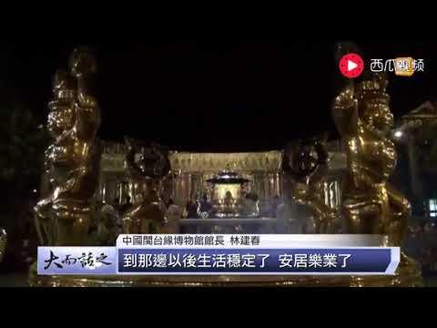 本来就是一家人!台湾媒体寻根溯源,报道宝岛小吃语言等来历! #トラベル #旅行 #followme